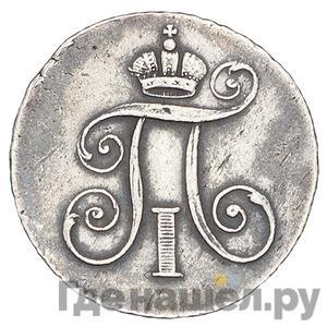 Аверс Жетон 1796 года  В память коронации Павла 1