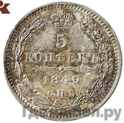Аверс 5 копеек 1849 года СПБ ПА