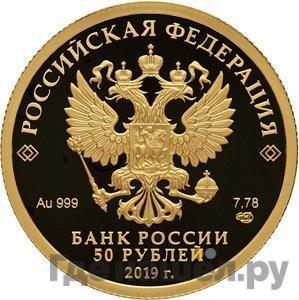 Реверс 50 рублей 2019 года СПМД . Реверс: Республика Башкортостан 100 лет