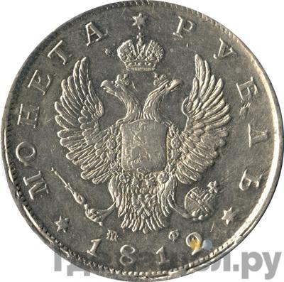 Аверс 1 рубль 1812 года СПБ МФ  Орел 1810, скипетр короче