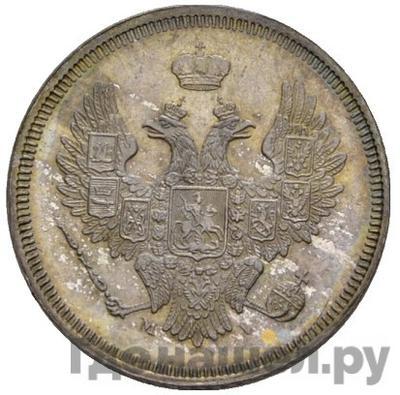 Реверс 20 копеек 1857 года MW
