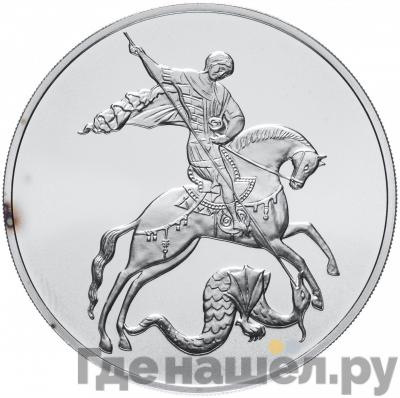 Аверс 3 рубля 2015 года СПМД