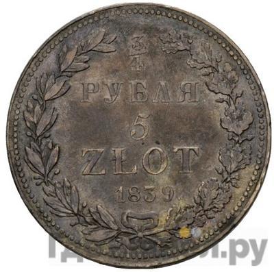 Аверс 3/4 рубля - 5 злотых 1839 года НГ Русско-Польские