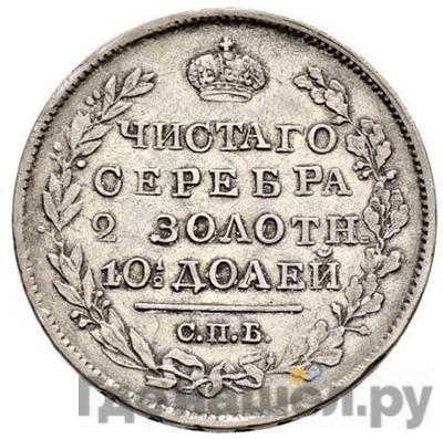 Реверс Полтина 1821 года СПБ ПД