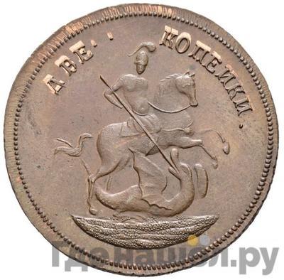 Реверс 2 копейки 1765 года