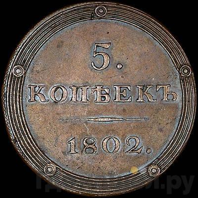 5 копеек 1802 года  Кольцевые   Новодел