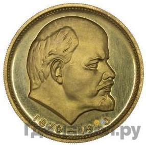 Аверс 25 рублей 1970 года  Пробные  100 лет со дня рождения В. И. Ленина