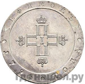 Реверс Ефимок 1798 года СП ОМ Пробный