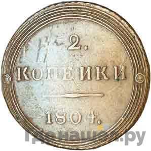 2 копейки 1804 года КМ Кольцевые