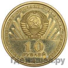 Реверс 10 рублей 1970 года  Пробные  100 лет со дня рождения В. И. Ленина