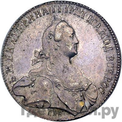 Аверс 1 рубль 1773 года СПБ TI ЯЧ