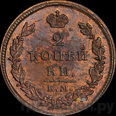 Аверс 2 копейки 1825 года ЕМ ИК