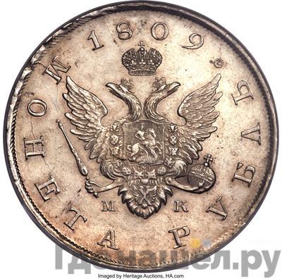 Аверс 1 рубль 1809 года СПБ МК