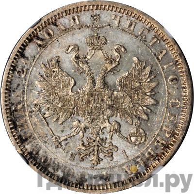1 рубль 1874 года СПБ НI
