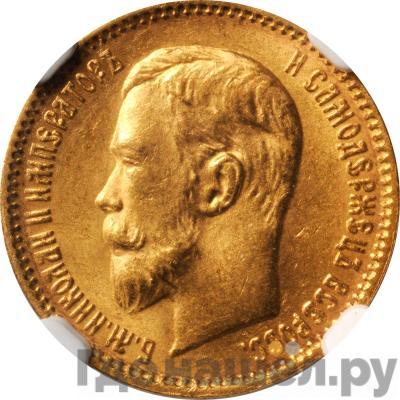 Аверс 5 рублей 1910 года ЭБ