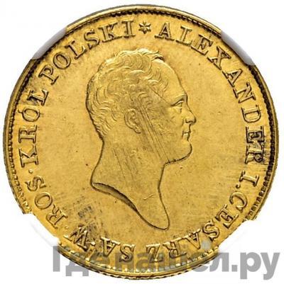 Аверс 50 злотых 1821 года IВ Для Польши