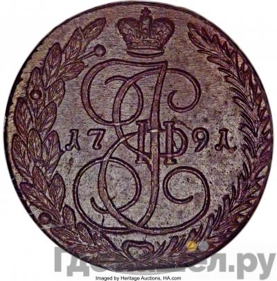 Аверс 5 копеек 1791 года ЕМ