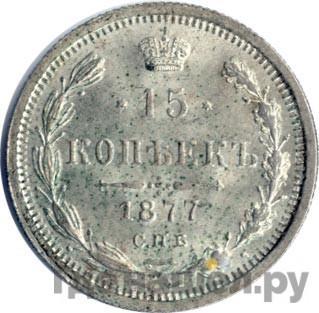 15 копеек 1877 года СПБ НI