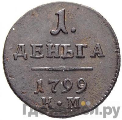 Аверс Деньга 1799 года КМ