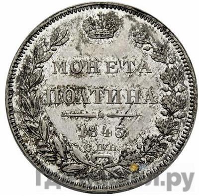 Аверс Полтина 1843 года СПБ АЧ