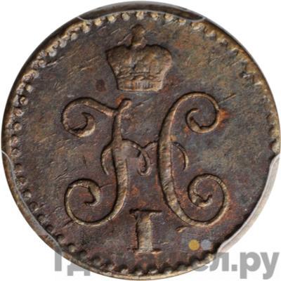 Реверс 1/4 копейки 1840 года СПМ