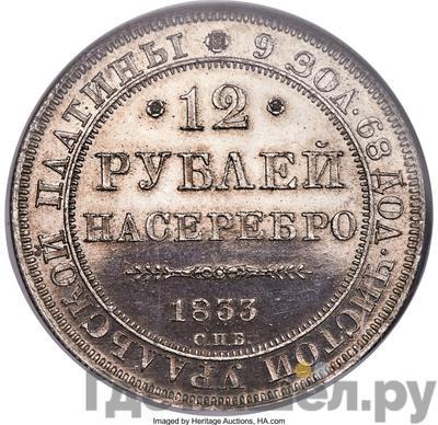 Аверс 12 рублей 1833 года СПБ