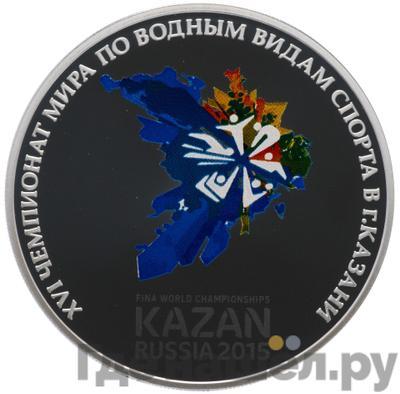 Аверс 3 рубля 2015 года СПМД XVI чемпионат мира по водным видам спорта года в г. Казани