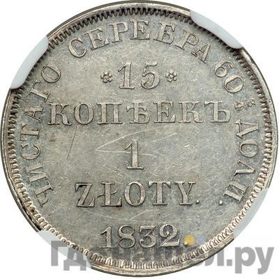 Аверс 15 копеек - 1 злотый 1833 года НГ Русско-Польские