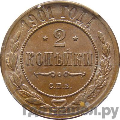 Аверс 2 копейки 1901 года СПБ