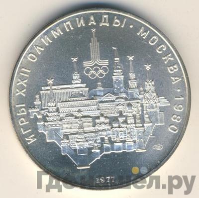 Аверс 10 рублей 1977 года ЛМД