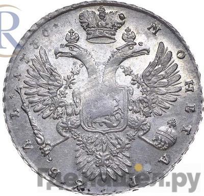 Реверс 1 рубль 1730 года