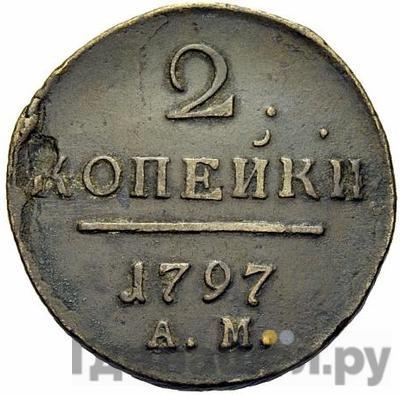 Аверс 2 копейки 1797 года АМ