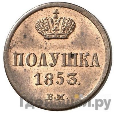 Аверс Полушка 1853 года ВМ
