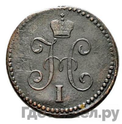 Реверс 1 копейка 1841 года СМ