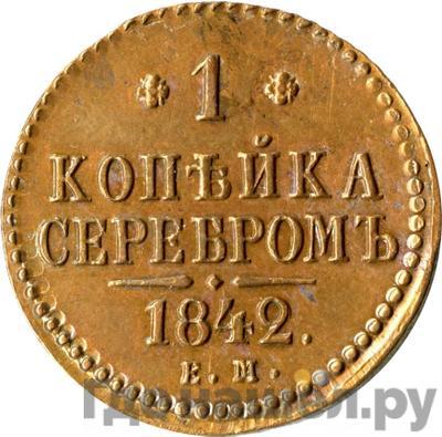 Аверс 1 копейка 1842 года ЕМ