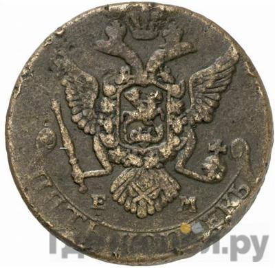 Реверс 5 копеек 1764 года ЕМ Шведская подделка
