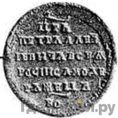 Аверс 1 копейка 1718 года МД Пробная
