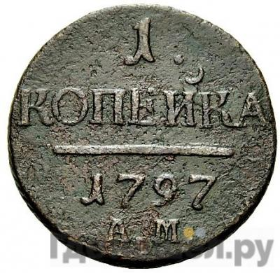 Аверс 1 копейка 1797 года АМ