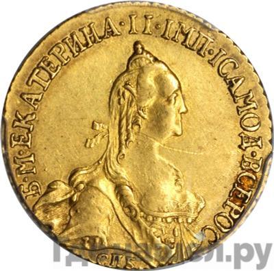 Аверс 5 рублей 1768 года СПБ