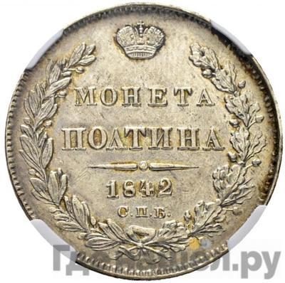 Аверс Полтина 1842 года СПБ АЧ