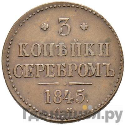 Аверс 3 копейки 1845 года СМ
