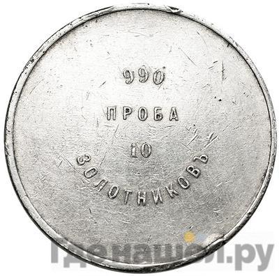 10 золотников 1881 года АД Аффинажный слиток 990 проба