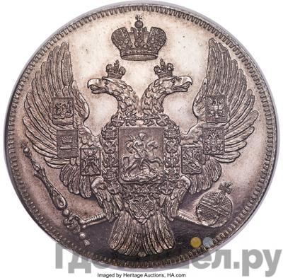 Реверс 12 рублей 1833 года СПБ