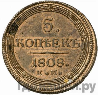 Реверс 5 копеек 1808 года ЕМ Кольцевые
