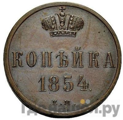 Аверс 1 копейка 1854 года ЕМ