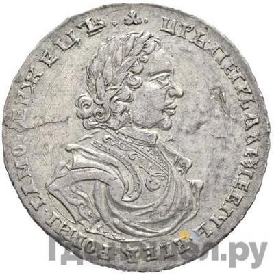Аверс Полтина 1718 года L  Бюст уже L на хвосте, ПОЛТИНА