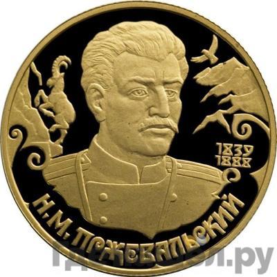 Аверс 50 рублей 1999 года СПМД . Реверс: Н.М. Пржевальский