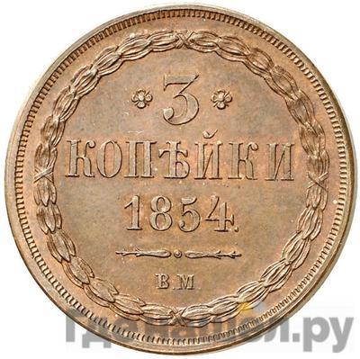 Аверс 3 копейки 1854 года ВМ