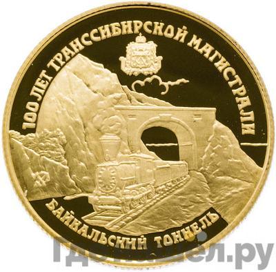 Аверс 25 рублей 1994 года ЛМД 100 лет Транссибирской магистрали Байкальской тоннель
