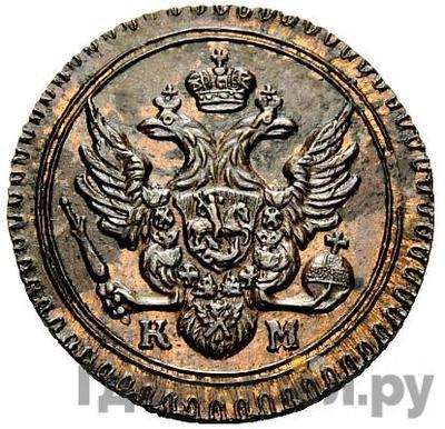 Аверс Полушка 1802 года КМ  Тип ЕМ  Новодел